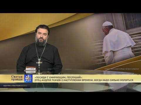 """""""Посиди с умирающим, послушай"""": Отец Андрей Ткачев о наступлении времени, когда надо сильно молиться"""