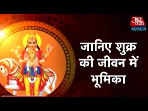 Dharm: Importance of Shukr (Friday) In Horoscope | Daily Horoscope | 29th April 2016
