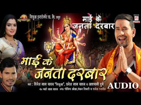 Maai Ke Janta Darbar | Devi Geet | Dinesh Lal Yadav
