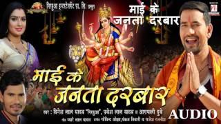 Download Maai Ke Janta Darbar | Devi Geet | Dinesh Lal Yadav