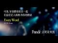 Frandé 法蘭黛樂團 every word mp3