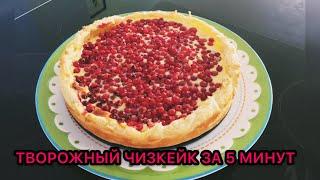 ЧИЗКЕЙК с красной смородиной / Käsekuchen mit roten Johannisbeeren