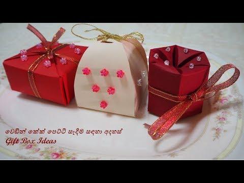 වෙඩින් කේක් පෙට්ටි සෑදීම   Gift Box Ideas #6 - Episode 39