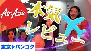 [ซับไทย] 【タイ旅行】LCC格安航空会社AirAsiaを本気でレビューしてみた【東京→バンコク】 〔#235〕รีวิว AirAsia สายการบินราคาประหยัด 〔#235〕