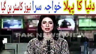 khawaja Sara news anchor: پاکستان میں پہلی بار ایک خواجہ سرا نیوز اینکر بن گیا