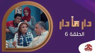 دار مادار | الحلقة 6 - ركضوه | محمد قحطان  خالد الجبري  اماني الذماري  رغد المالكي مبروك متاش