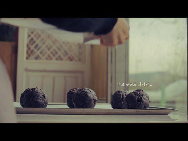 Cooking asmr 초코덕후들을 위한 르뱅쿠키 - 데라세르나