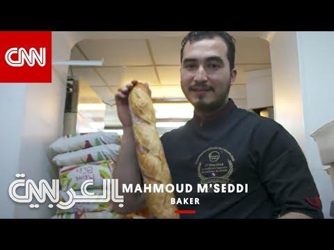 أفضل خبز -باغيت- في باريس بأنامل ابن مهاجر تونسي  - نشر قبل 47 دقيقة