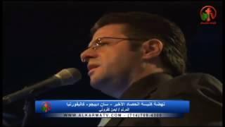 كانت سودا أيامي/ لما سلمته قلبي - المرنم الأخ أيمن كفروني - Alkarma tv