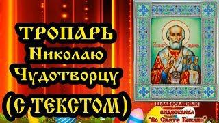 Песнопение Тропарь Николаю Чудотворцу с текстом