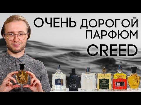 ОБЗОР АРОМАТОВ CREED ☆ ИСТОРИЯ ГЕНИАЛЬНОГО ОБМАНА
