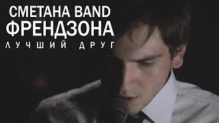 �������� ���� СМЕТАНА band - Лучший Друг (Френдзона) ������