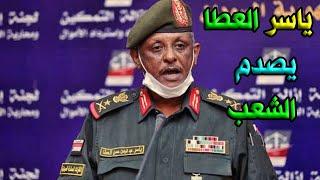 عــاااجل : ياسر العطا يُـفـاجئ السودانيين بـقـرارات وتصريحات الـ ـصـ ـادم و يـحـزن الشعب السوداني !!
