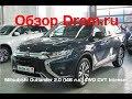 Mitsubishi Outlander 2019 2.0 (146 л.с.) 4WD CVT Intense+ - видеообзор