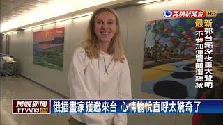 石虎俄羅斯女畫家獲邀來台 觀光局熱情獻花-民視新聞