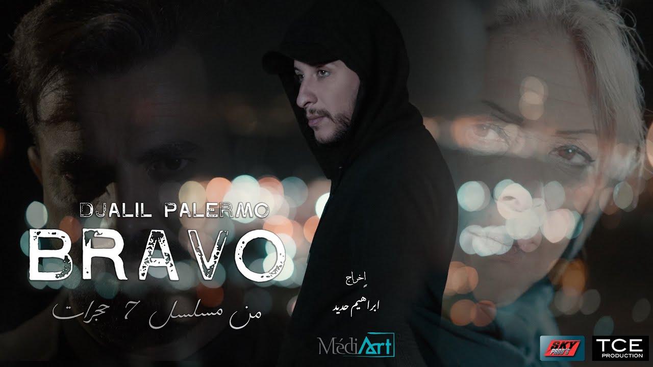 Djalil Palermo - Bravo (Official Video Music) -مسلسل7 حجرات-