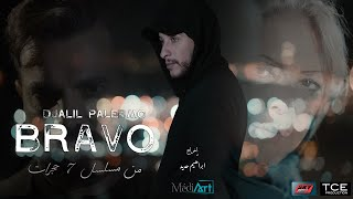 Djalil Palermo - Bravo (Official Video Music) -مسلسل7 حجرات-