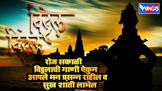 रोज सकाळी विठ्ठलाची गाणी ऐकुन आपले मन प्रसन्न राहील व सुख शांती लाभेल Vitthal Bhakti Geetee