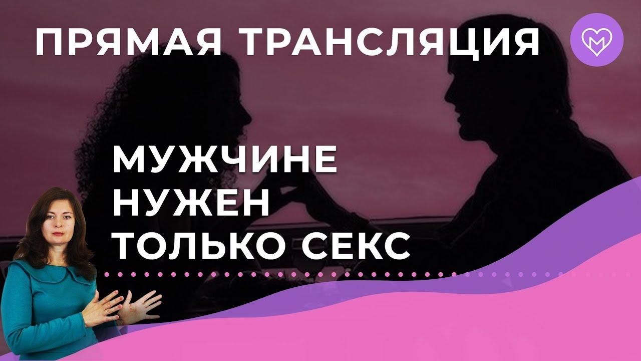 Мамочки секс с прямой эфир хочу