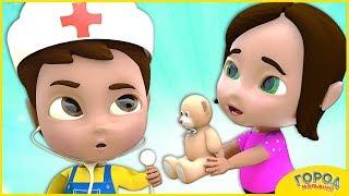 Малыш Доктор Детская Песенка Наш Мишка Заболел Городок Малышей