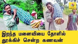 With no money for vehicle, man carries wife's body for 10 km