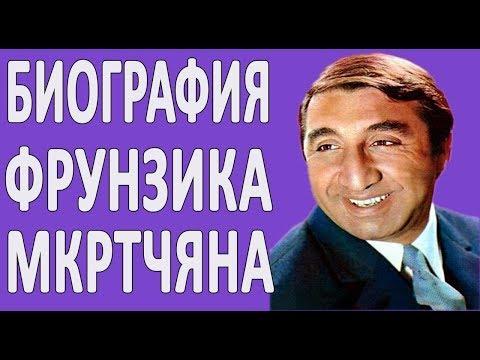 Биография актёра из Мимино - Мгера Мкртчяна