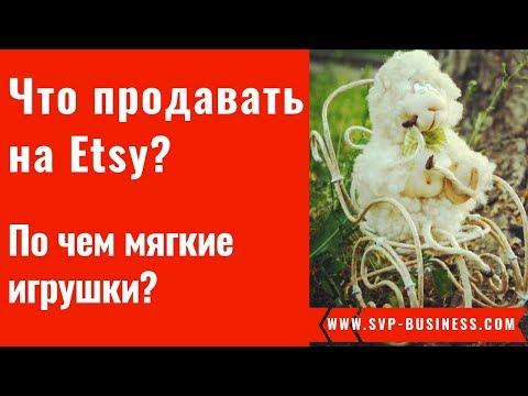 Что продавать на Etsy? По чем мягкие игрушки на Etsy?