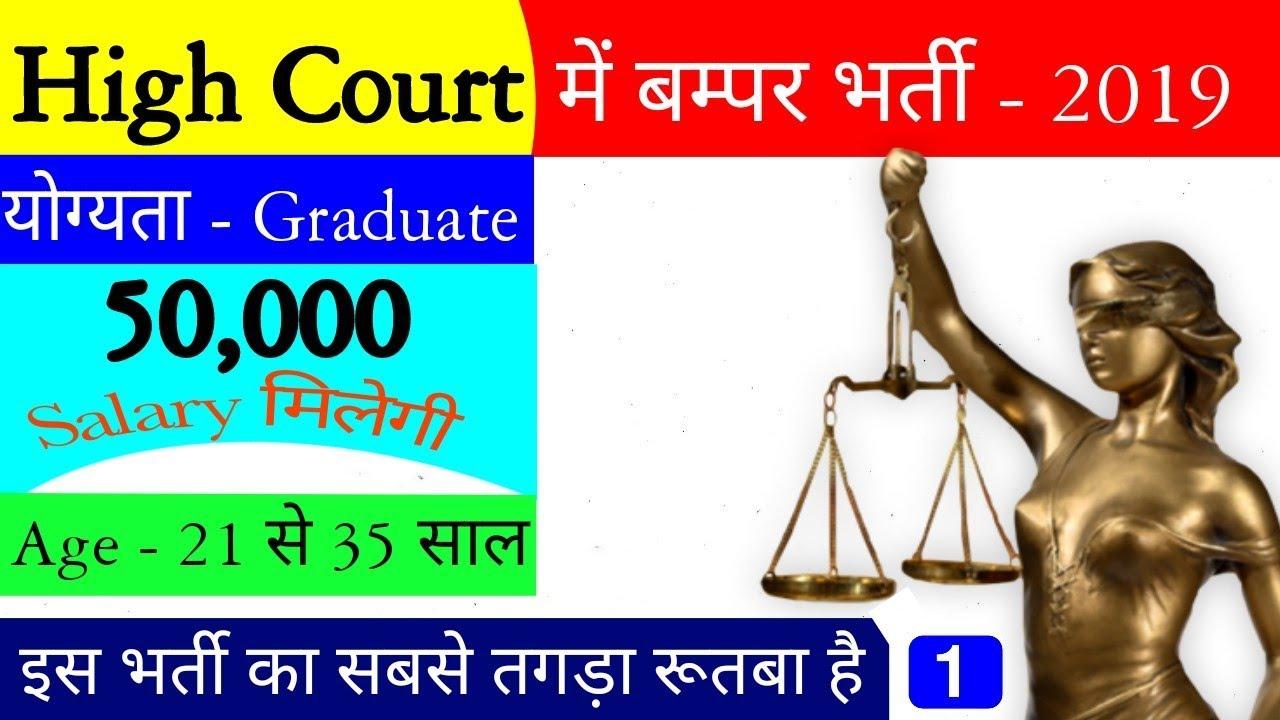 High Court New सीधी भर्ती - 2019 || Selection process || Syllabus ||  Cut-Off SarkariNaukri GovtJOB