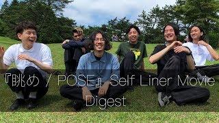 odol - 眺め / POSE  (Self Liner Movie) (Digest Ver.)