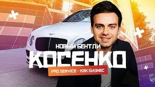 Новый Bentley. Pro-Service как бизнес. В гостях Сергей Косенко.