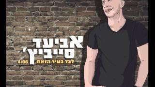 אביעד סייביץ׳ - לבד בעיר הזאת (סינגל בכורה)