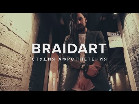 BRAIDART STUDIO - braid it