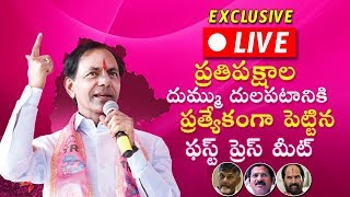 LIVE:KCR First EVER Press Meet After Winning Telangana Elections | Political Qube