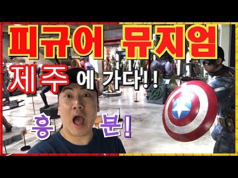 [v-log] 키덜트 성지 방문 2탄! 피규어 뮤지엄 제주!!