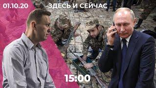 Журналисты под обстрелом в Карабахе. Навальный обвиняет Путина в отравлении. Москву снова закрывают?