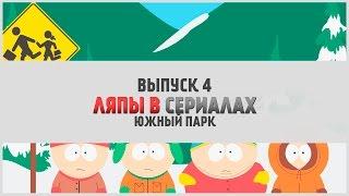 Ляпы №4 - Южный Парк | LostFilm.TV