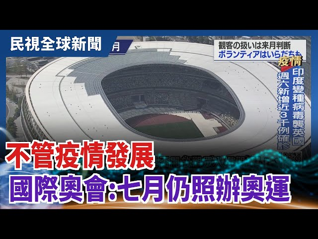 【民視全球新聞】不管疫情發展 國際奧會:東京七月仍照辦奧運 2021.05.23