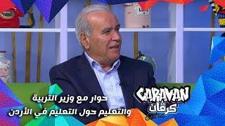 حوار مع وزير التربية والتعليم حول التعليم في الأردن