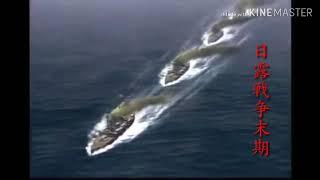 約100年前、日露戦争末期 日本の運命を握る海戦が起きた その海戦の名は...