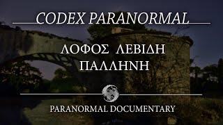 Λόφος Λεβίδη / Levides Hill /  Paranormal Documentary/The Codex Cultus Concept