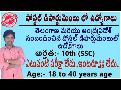Telangana/AP Postal department Jobs Notification//10th(SSC) class qualification in Telugu 2017-2018