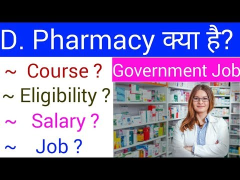 What Is D Pharmacy Course/ D pharma / B pharma/