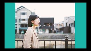 けもの「コーヒータウン」(MusicVideo)