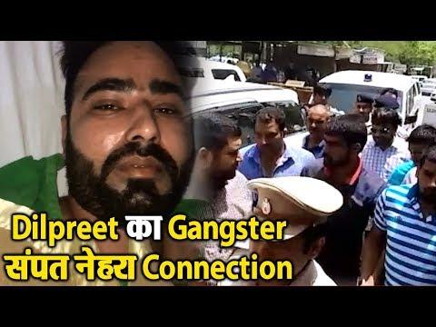Gangster Dilpreet Baba  पर Punjab Police  का नया ख़ुलासा