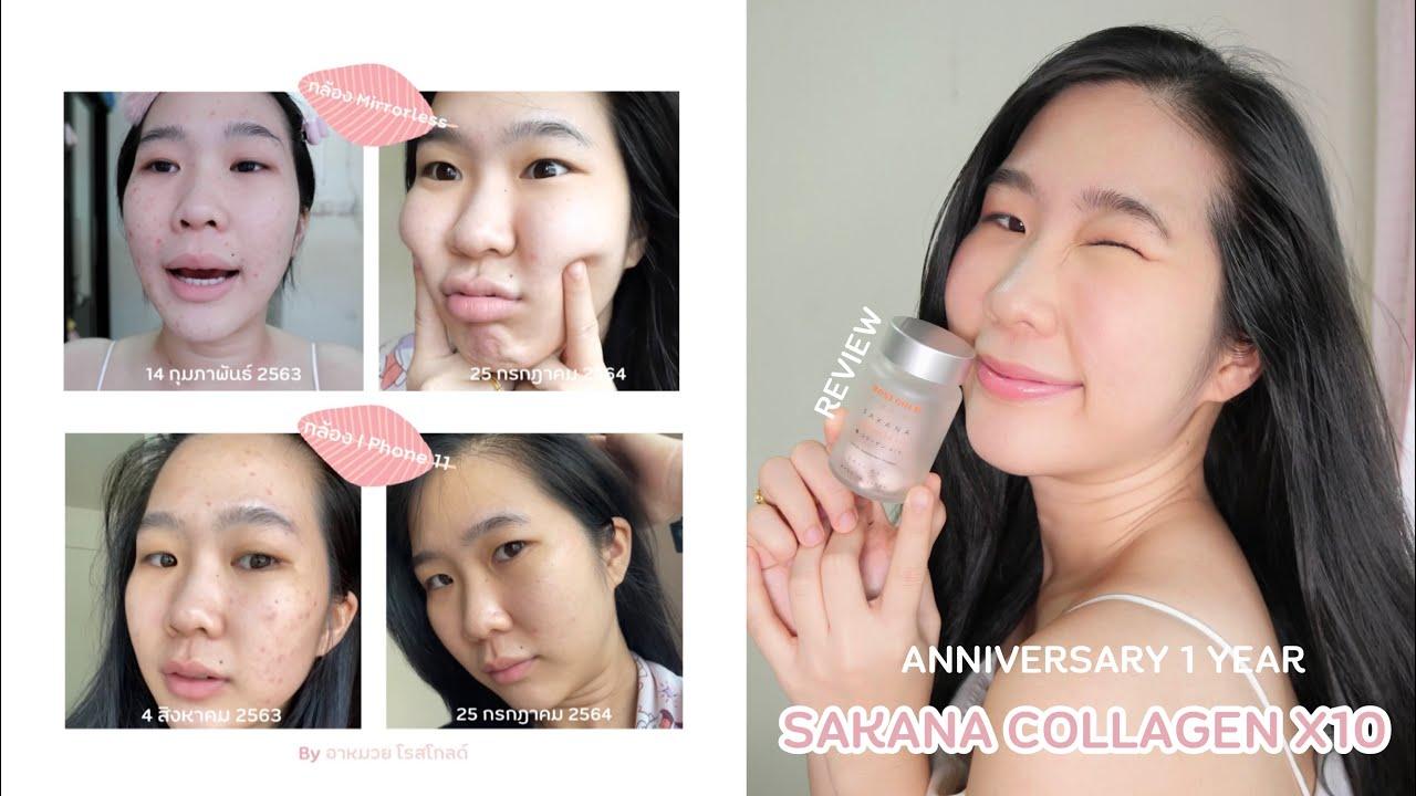 REVIEW: 1 ปีกับซาคานะ (คอลลาเจนที่กินมาตลอด 1 ปี)