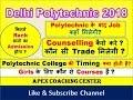 Delhi Polytechnic Counselling 2018 | delhi polytechnic मे counselling कैसे  करे |Choice filling