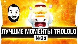 ЛУЧШИЕ МОМЕНТЫ TROLOLO #36 - Нагиб с Амвеем!