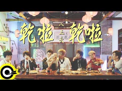 八三夭 831 feat. 任賢齊 Richie Jen & 五月天 阿信 Mayday AShin 【乾啦 乾啦 Cheers!】Official Music Video