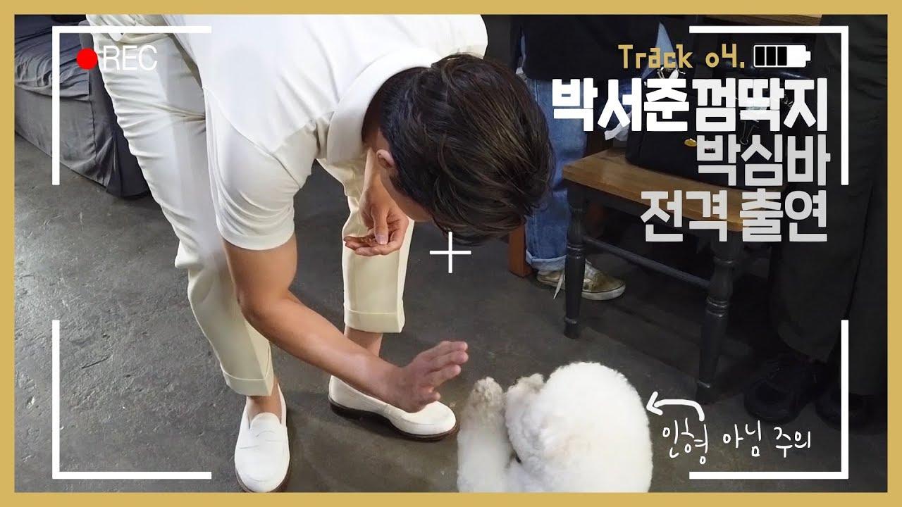 [Track 04] '박서준 껌딱지' 박심바 브이로그 *심쿵사 주의 (ENG)