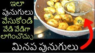 Punugulu Recipe in Telugu (మినప పునుగులు) | How to make Punugulu with Urad Dal | Minapa Punugulu